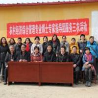 农村经济综合管理专业