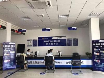 邮政业务专业