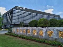 重庆能源职业学院校园环境