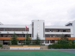 四川省德阳市旅游职业技术学校