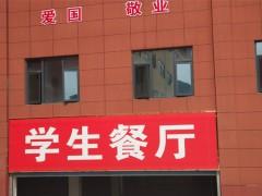 贵州邮电学校学生食堂