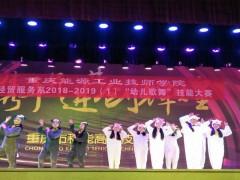 重庆科能高级技工学校2020年招生条件活动学生图片