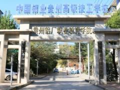 中国铝业贵州高级技工学校校园环境