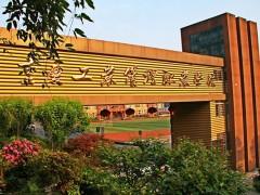 重庆工业管理职业学校