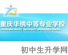重庆华绣服装中等专业学校
