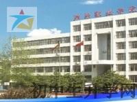 重庆潍柴技工学校
