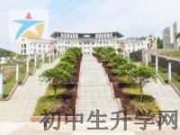 重庆市彭水县职业教育中心