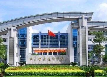 黔东南州中山职业技术学校