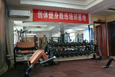 西安创体健身培训学院