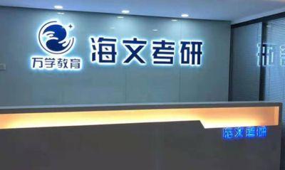 西安海文培训中心