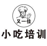 太原又一佳餐饮培训学校