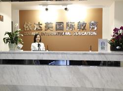 乐山依达美教育学校